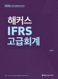 해커스 IFRS 고급회계