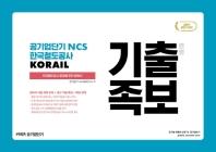 기출족보 변형 공기업단기 NCS 한국철도공사 KORAIL(2019)