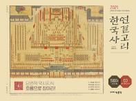 한국사 연결고리(2021)