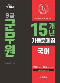 국어 15개년 기출문제집(9급 군무원)(2021)