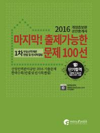 공인중개사 1차 마지막! 출제가능한 문제 100선(2016)