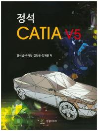 정석 CATIA V5