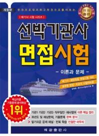 선박기관사 면접시험 이론과 문제
