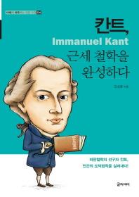 칸트, 근세 철학을 완성하다