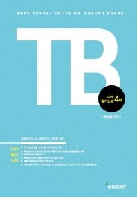 TB core 생물학개론 필기노트