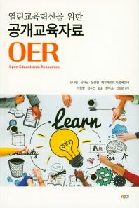 열린교육혁신을 위한 공개교육자료 OER
