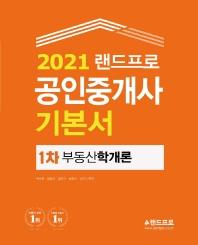 랜드프로 부동산학개론 기본서(공인중개사 1차)(2021)