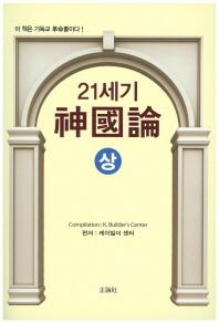 21세기 신국론(상)