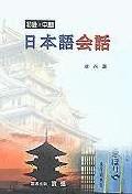 일본어회화(초급중급)