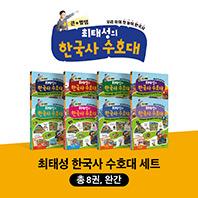 큰 별쌤 최태성의 한국사 수호대 1~8권 세트(전 8권)