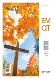 EMQT(이엠큐티)(2021년 9/10월호)
