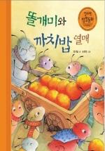 똘개미와 까치밥 열매(삼성당 창의력 동화-수리력계발02)