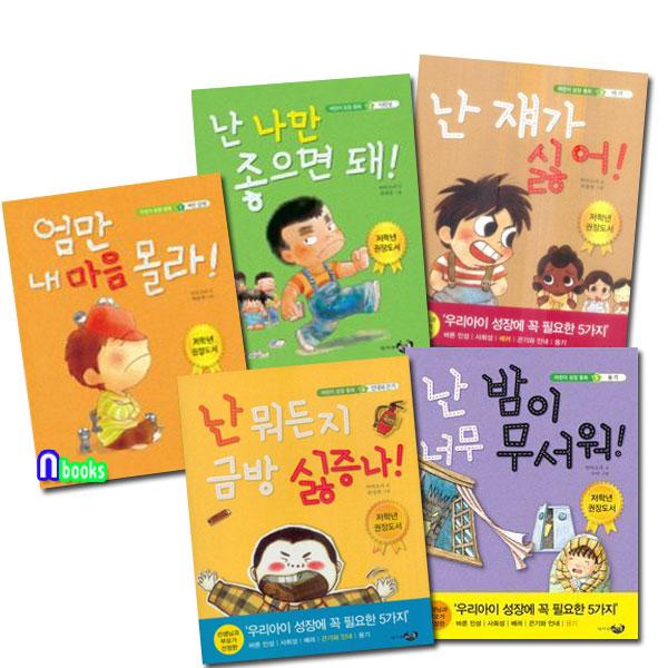 리틀씨앤톡/초등 저학년 어린이 성장동화 1-5 세트(전5권)/바른인성.사회성.배려.인내와끈기.용기