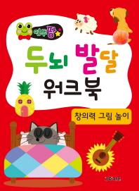 연두팡 두뇌발달 워크북: 창의력 그림놀이