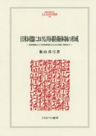 日米同盟における共同防衛體制の形成 條約締結から「日米防衛協力のための指針」策定まで