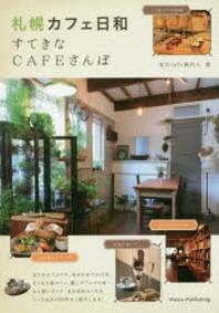 札幌カフェ日和すてきなCAFEさんぽ