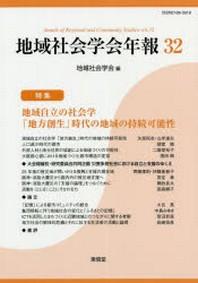 地域社會學會年報 32