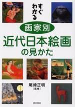 すぐわかる畵家別近代日本繪畵の見かた