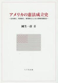 アメリカの憲法成立史 法令索引,判例索引,事項索引による小辭典的憲政史