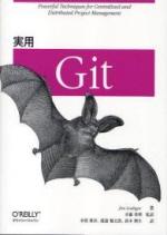 實用GIT