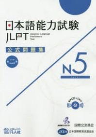 日本語能力試驗公式問題集N5 第2集