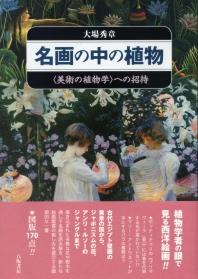 名畵の中の植物 (美術の植物學)への招待
