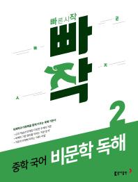 빠작 중학 국어 비문학 독해. 2(2020)