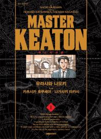 마스터 키튼. 1(완전판)