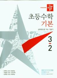 디딤돌 초등 수학 기본 3-2(2021)