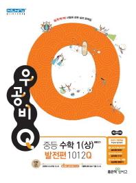 우공비 Q 중학 수학 1(상) : 발전편 1012Q