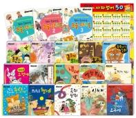 리틀 클래식북 교과서 전래 동화(전15권)