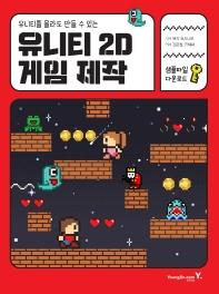 유니티 2D 게임 제작