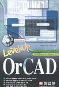 LEVEL UP ORCAD(S/W포함)