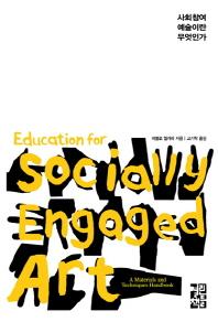 사회 참여 예술이란 무엇인가