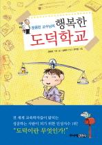 문용린 교수님의 행복한 도덕학교