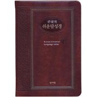쉬운말성경(다크브라운)(큰글자)(특중)(가죽)(색인)(단본)