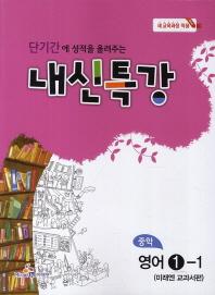 내신특강 중학 영어 1-1(미래엔 교과서편)(2014)