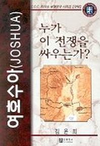 누가 이 전쟁을 싸우는가:여호수아(C.C.C.리더십성경연구-구약)