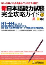 신일본어능력시험 완전 공략 가이드