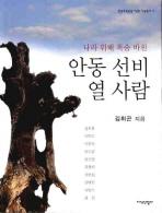 안동 선비 열 사람