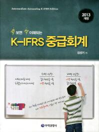 쓱 보면 싹 이해되는 K-IFRS 중급회계(2013)