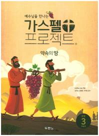 예수님을 만나는 가스펠 프로젝트 구약. 3: 약속의 땅(저학년)