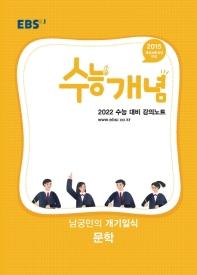 EBS 강의노트 수능개념 고등 남궁민의 개기일식 문학(2021)(2022 수능대비)
