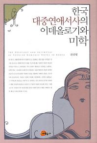 한국 대중연애서사의 이데올로기와 미학