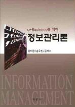U-BUSINESS를 위한 정보관리론