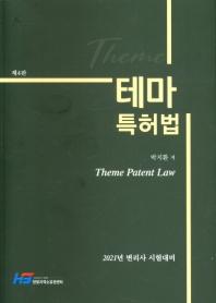테마 특허법