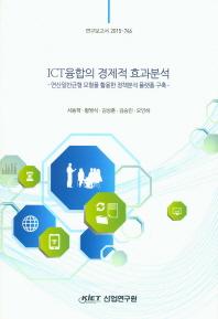 ICT융합의 경제적 효과분석