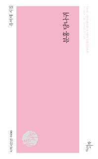 분홍 당나귀