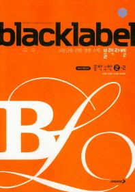 블랙라벨 중학 수학 2-2(2021)