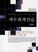 세무회계연습(2010)